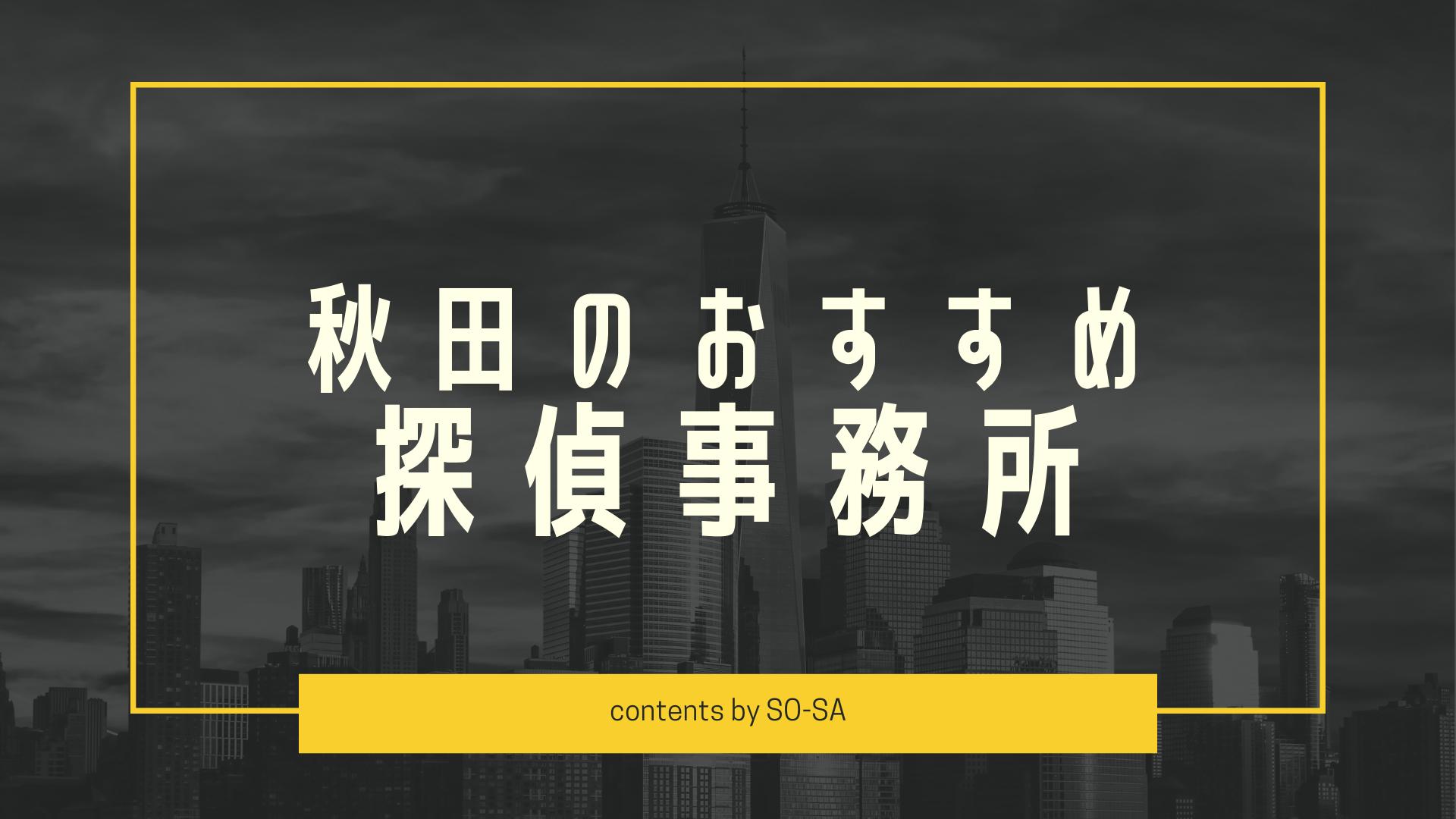 秋田探偵浮気調査おすすめ料金
