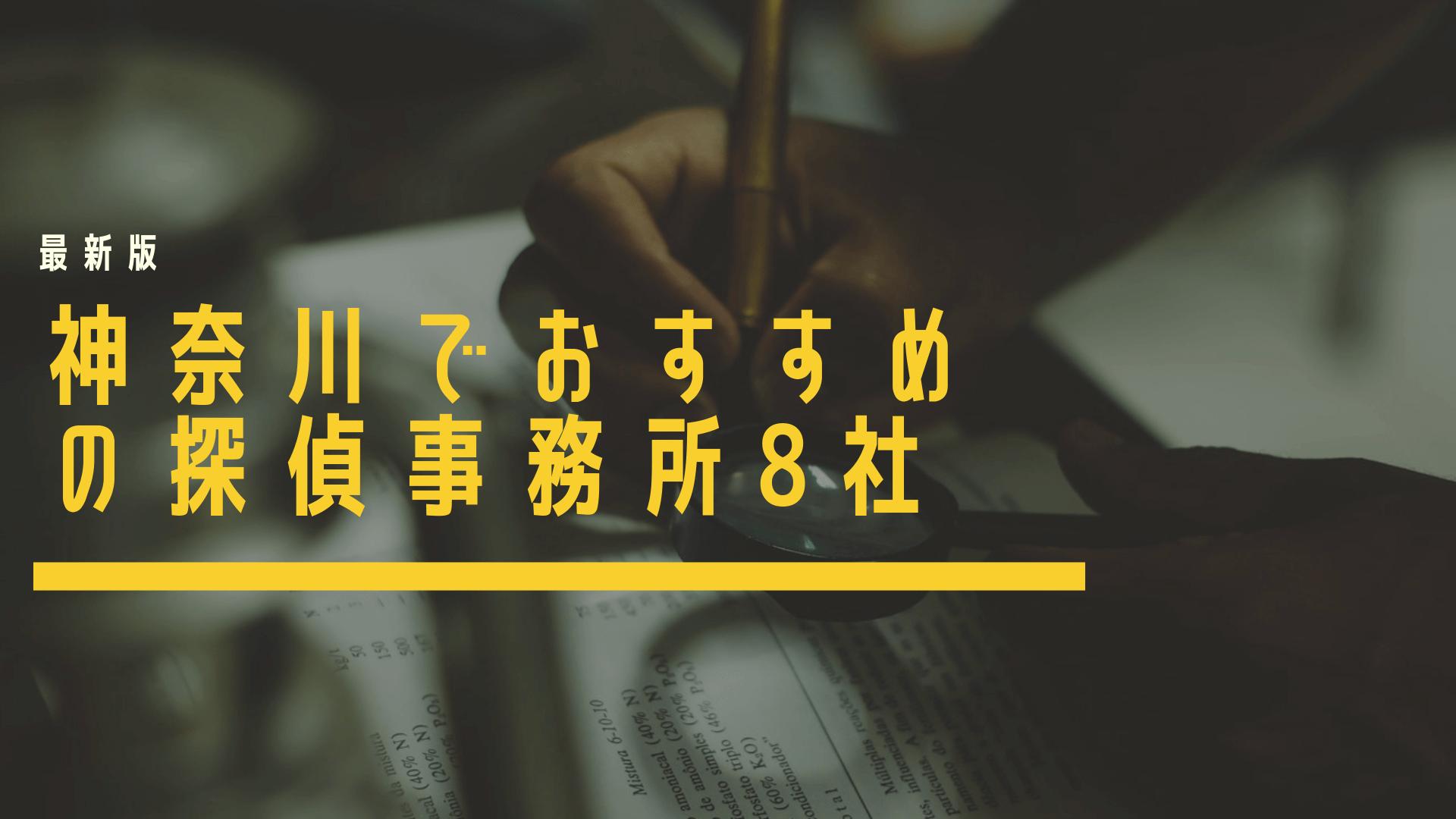 神奈川でおすすめの探偵事務所・興信所8社を徹底比較
