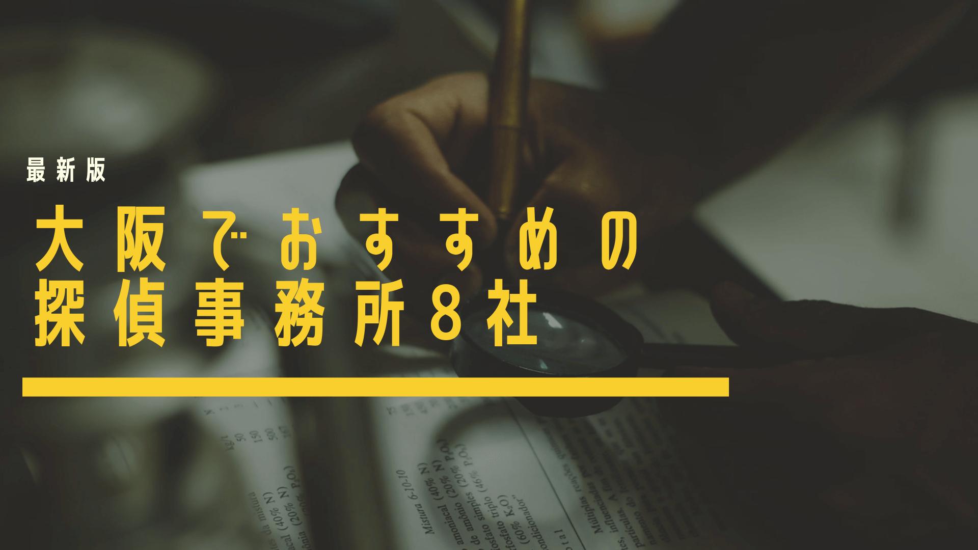 大阪でおすすめの探偵事務所・興信所8社を徹底比較