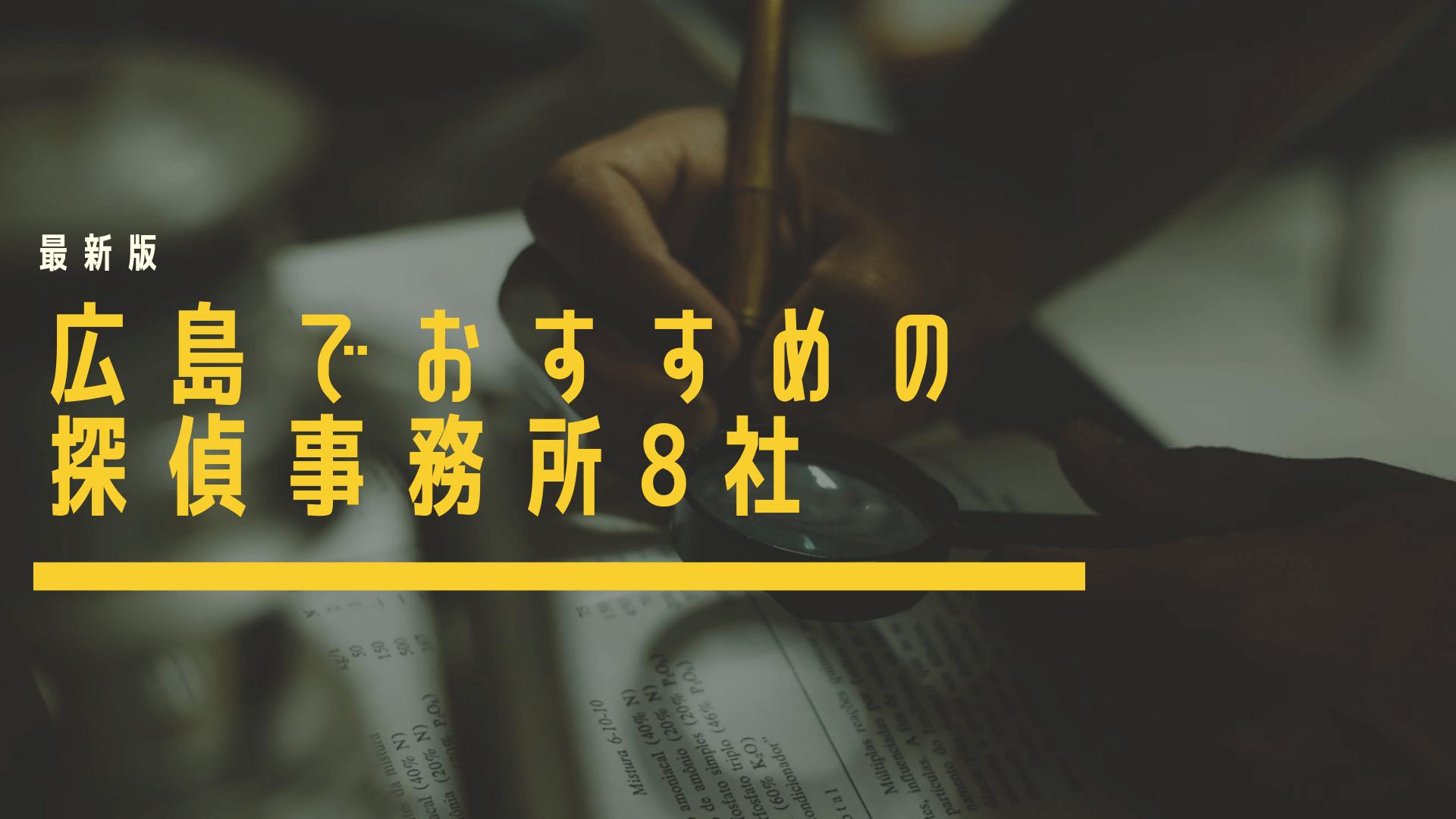 広島でおすすめの探偵事務所・興信所8社を徹底比較
