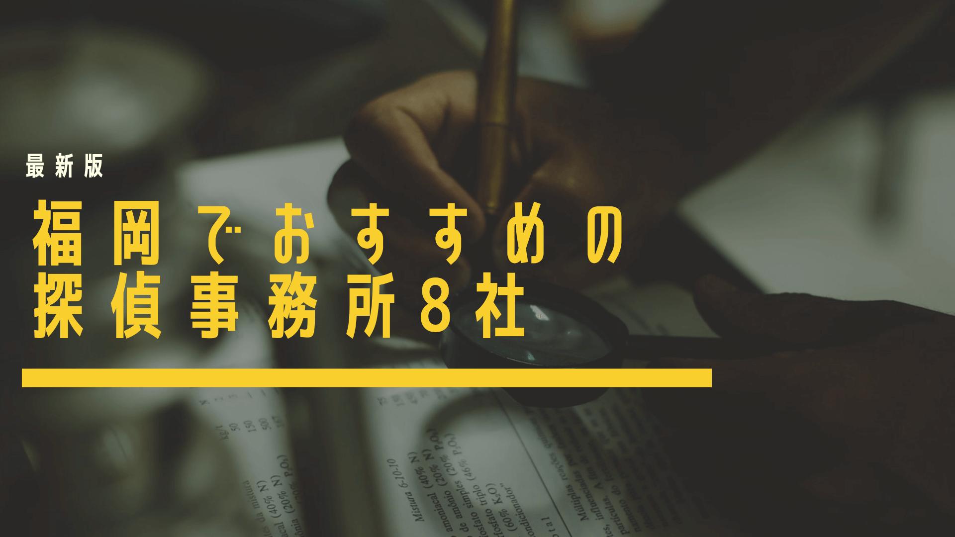 福岡でおすすめの探偵事務所・興信所8社を徹底比較