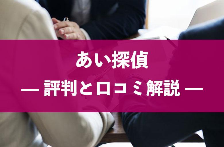 【あい探偵事務所】の口コミ・評判から料金・費用相場を徹底解説