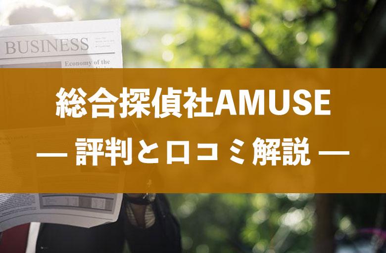 総合探偵社AMUSE(アムス)口コミ・評判と料金・費用相場を解説