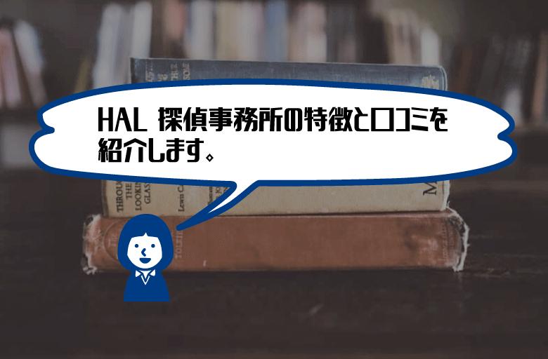 HAL探偵事務所