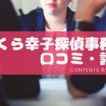 さくら幸子探偵事務所の口コミ・評判や料金・費用相場を解説