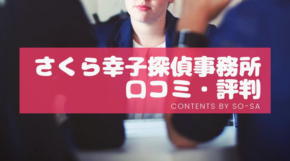 さくら幸子探偵事務所口コミ・評判 (1)