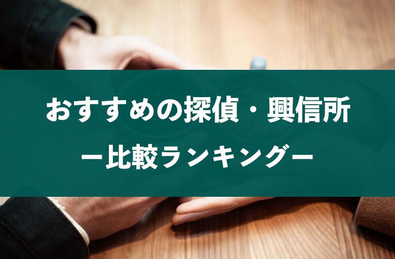 人気な探偵事務所・興信所の比較おすすめランキング