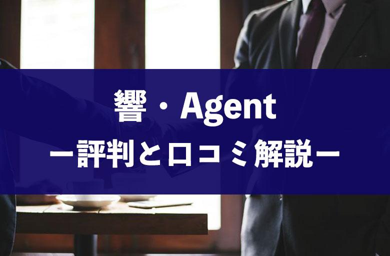 響・Agent(エージェント)の口コミ・評判と料金・費用相場を解説