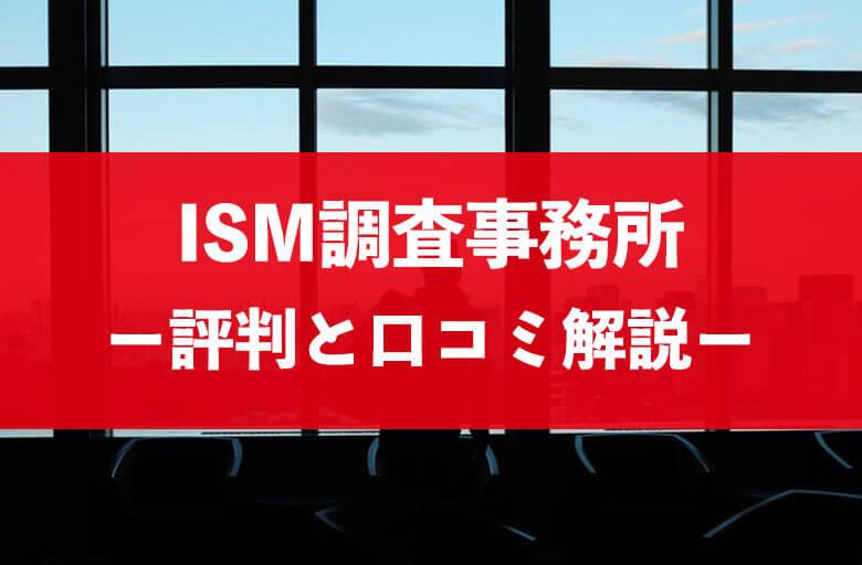 ISM(イズム)調査事務所の口コミ・評判と料金・費用相場を解説