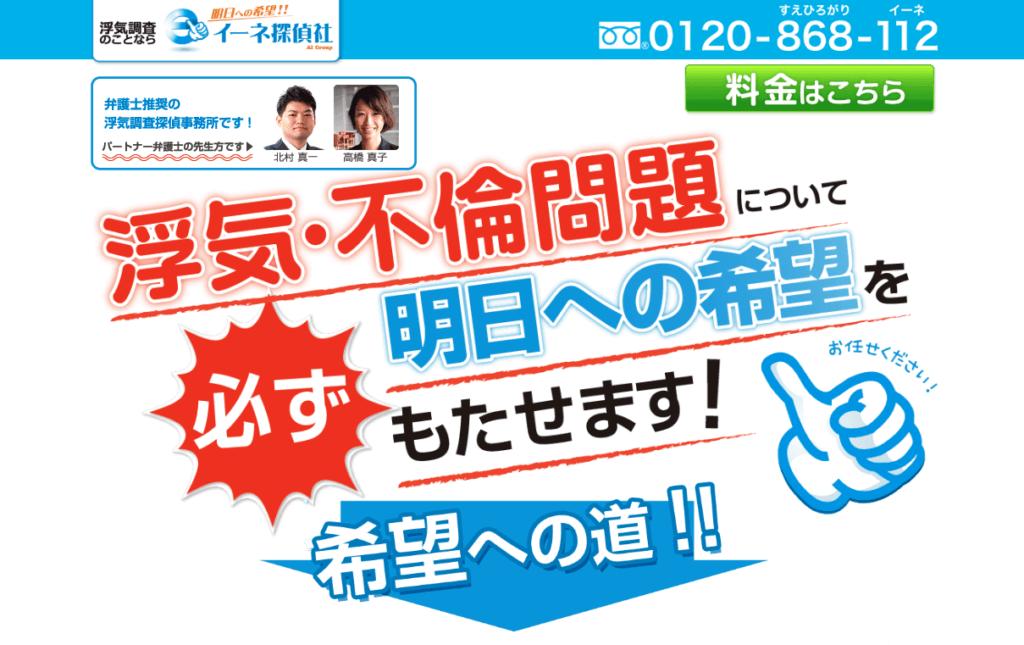 浮気調査 費用 大阪