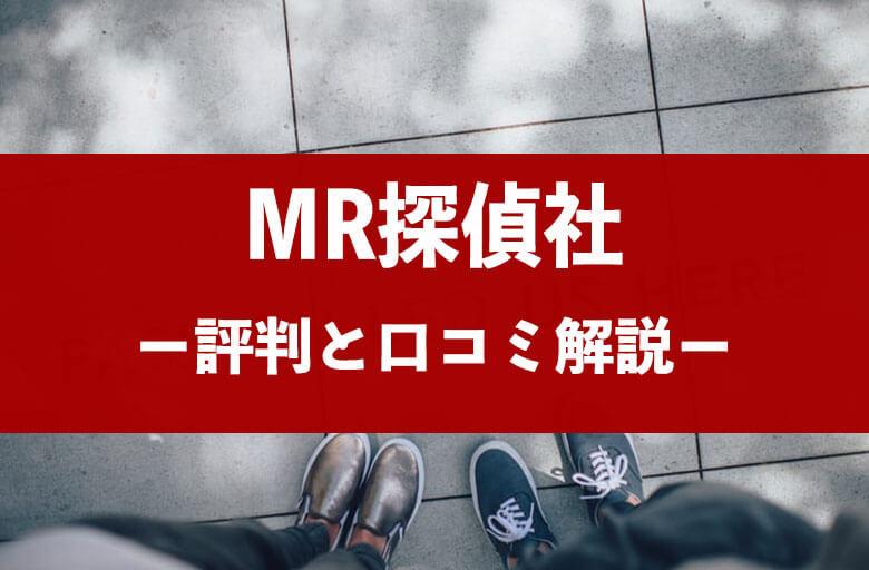 総合探偵社MRの口コミ・評判から料金・費用相場を解説