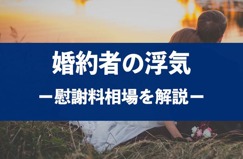【修羅場】結婚前(婚約者)に浮気された女性・男性の慰謝料相場