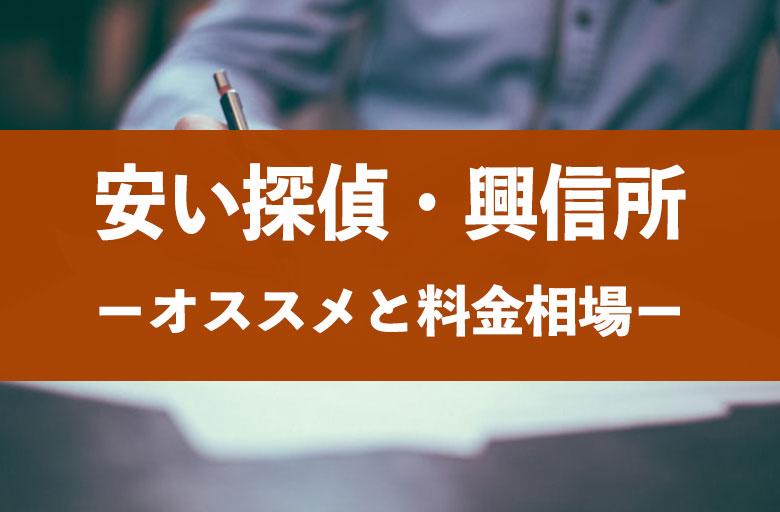 安い探偵事務所・興信所の浮気調査費用・料金相場や口コミを解説