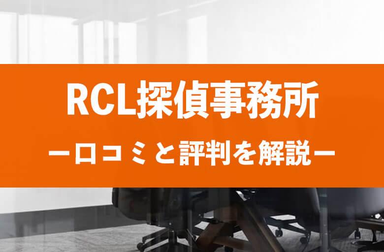RCL探偵事務所の口コミ・評判から料金費用相場を徹底解説