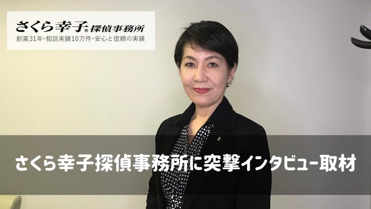 さくら幸子探偵事務所口コミ評判料金