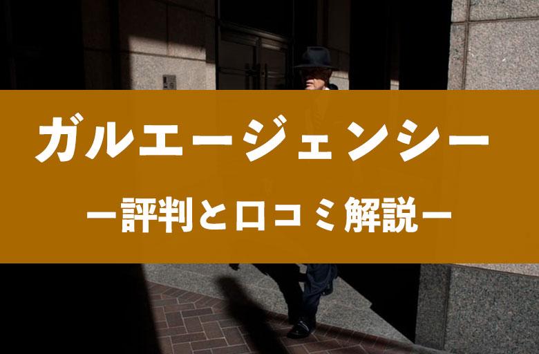 総合探偵社ガルエージェンシーの口コミ・評判や料金・費用相場