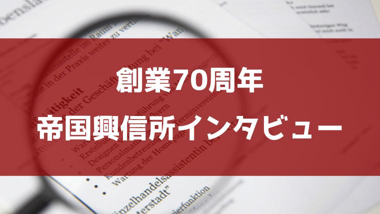 帝国興信所口コミ評判料金インタビュー