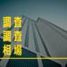 【2019年版】企業・信用調査の費用と料金相場を徹底解説!