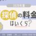 【2019年版】探偵・興信所の料金相場と適正費用を徹底解説