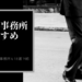 東京でおすすめ探偵事務所・興信所5社から厳選した1社とは!?【浮気調査に!】